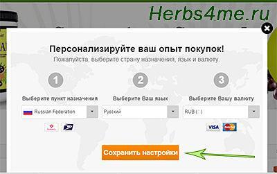 iherb-russ2_opt (1)