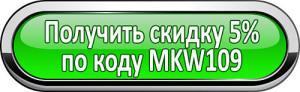 Активируем промокод Iherb на август 2018